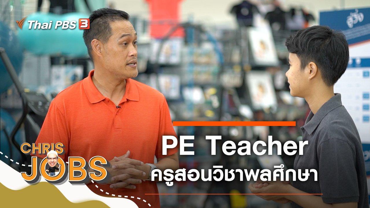 Chris Jobs - PE Teacher