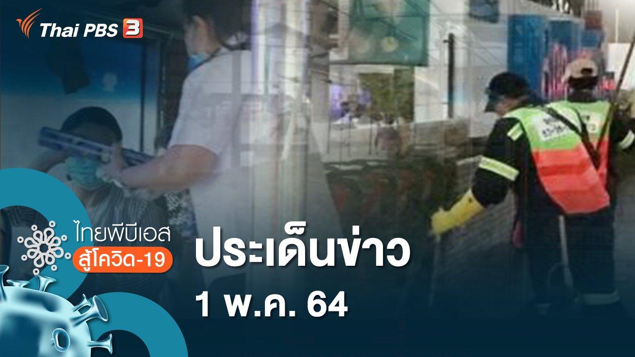 ไทยพีบีเอสสู้โควิด-19 โดย ศูนย์ประสานงานช่วยเหลือฉุกเฉิน COVID-19 กับ Thai PBS - ประเด็นข่าว (1 พ.ค. 64)