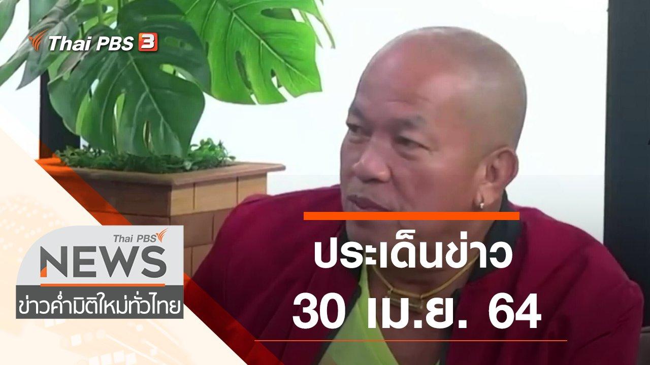 ข่าวค่ำ มิติใหม่ทั่วไทย - ประเด็นข่าว (30 เม.ย. 64)