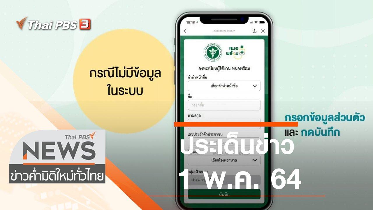 ข่าวค่ำ มิติใหม่ทั่วไทย - ประเด็นข่าว (1 พ.ค. 64)