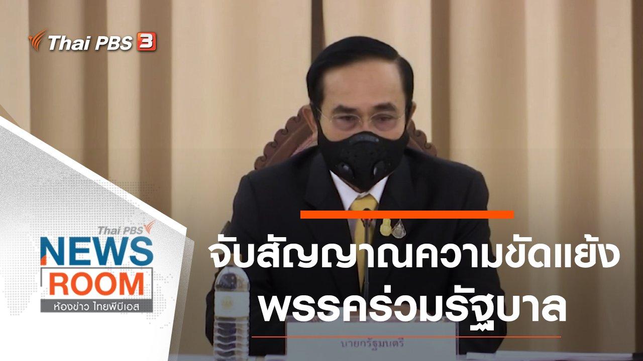 ห้องข่าว ไทยพีบีเอส NEWSROOM - จับสัญญาณความขัดแย้งพรรคร่วมรัฐบาล