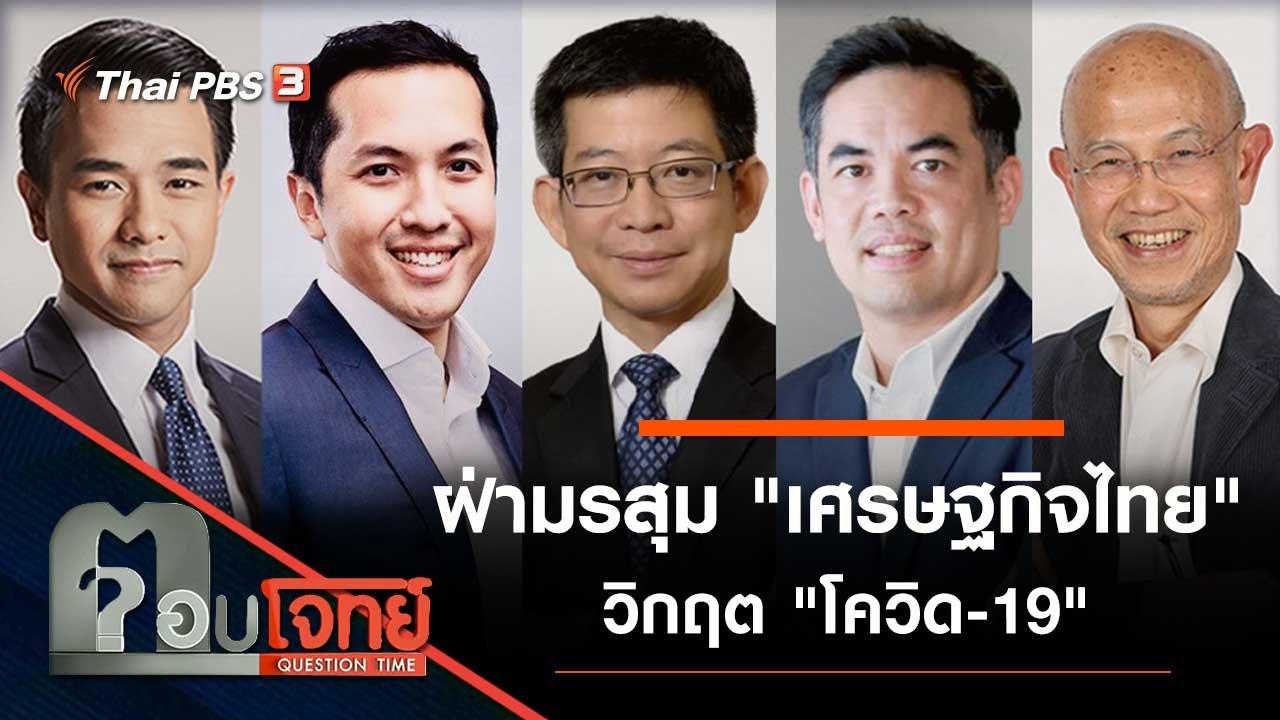 """ตอบโจทย์ - ฝ่ามรสุม """"เศรษฐกิจไทย"""" วิกฤต """"โควิด-19"""""""