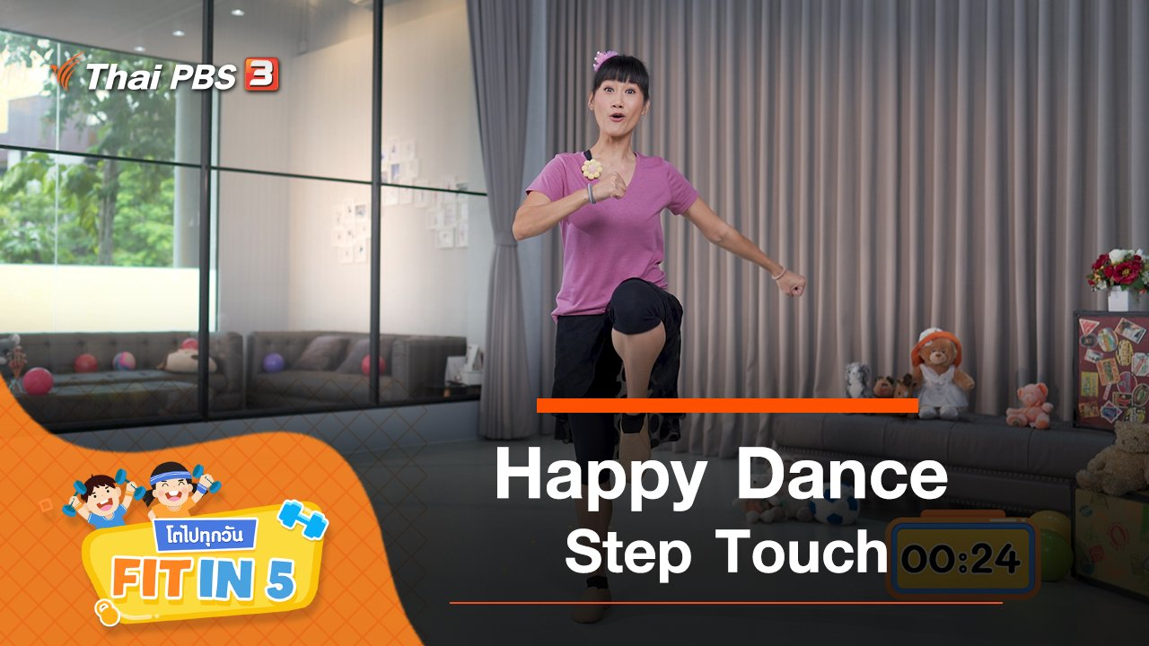 Fit in 5 โตไปทุกวัน - Happy Dance : Step Touch