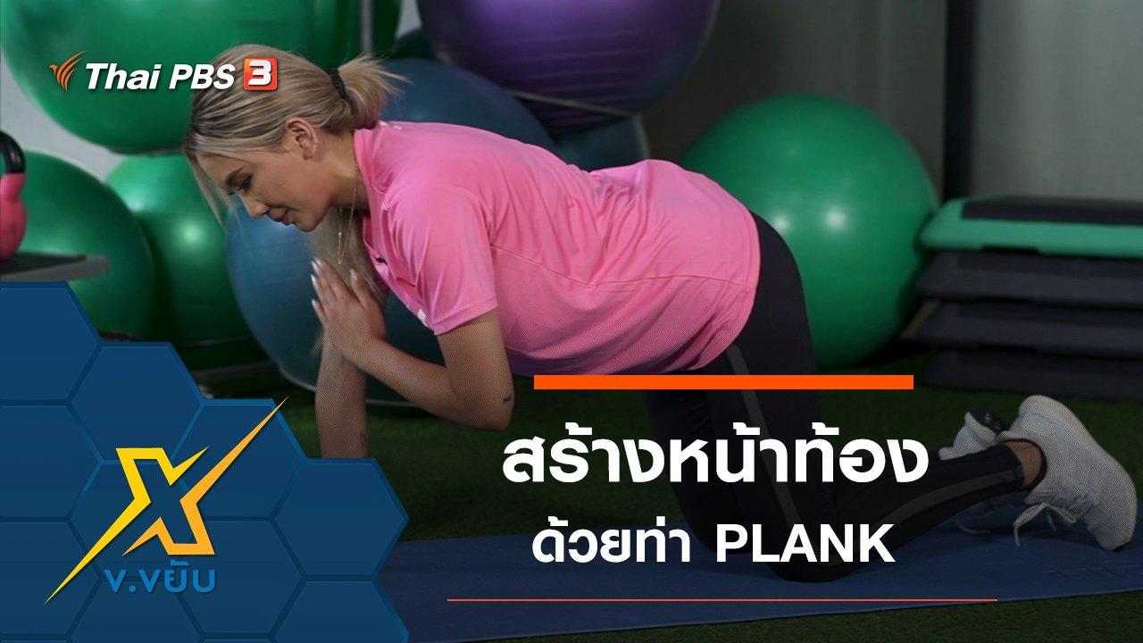 ข.ขยับ X - ท่าออกกำลังกายกล้ามเนื้อหน้าท้องด้วยท่า PLANK