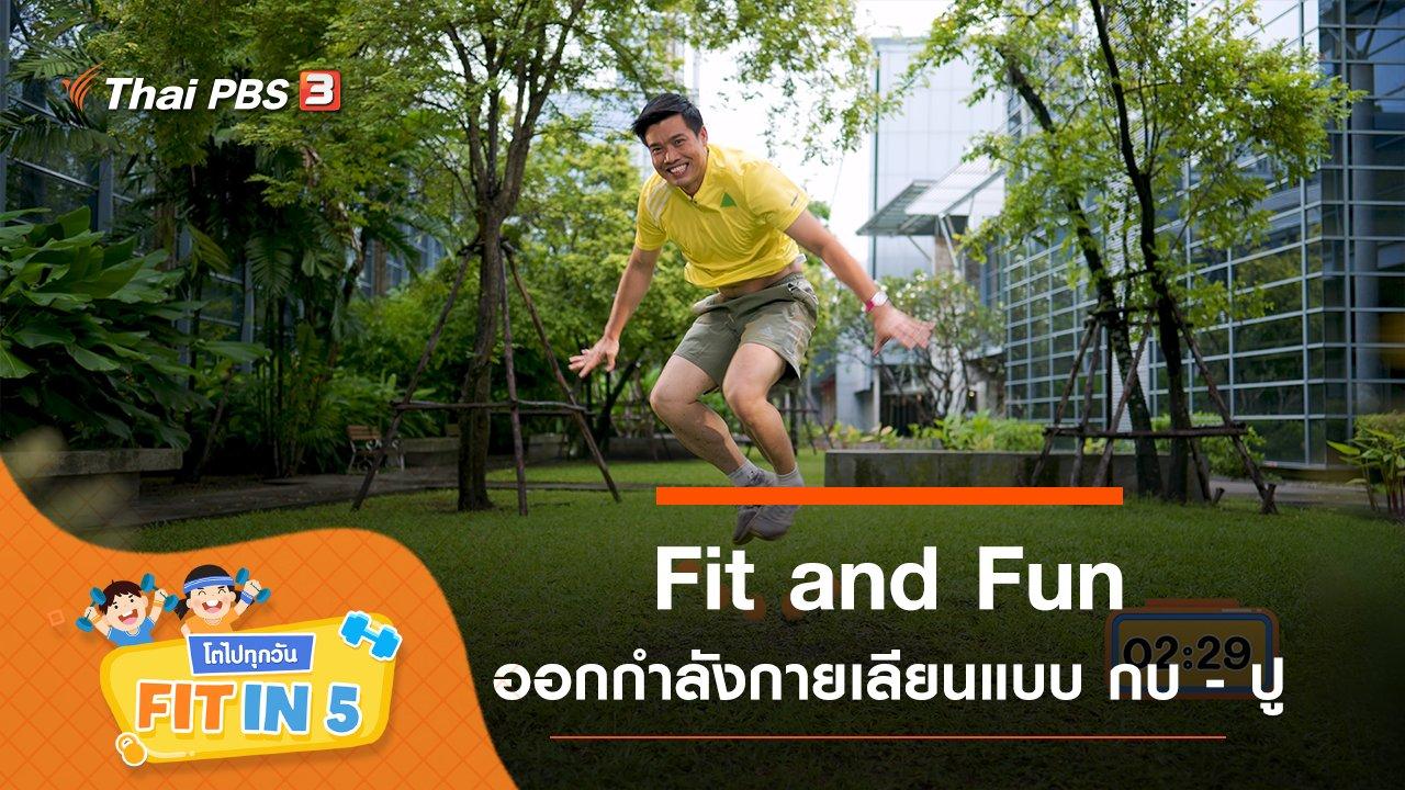 Fit in 5 โตไปทุกวัน - Fit and Fun : ออกกำลังกายเลียนแบบ กบ - ปู