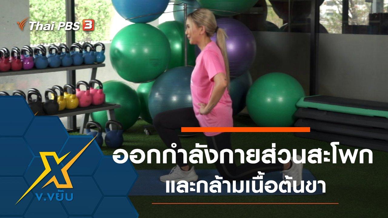 ข.ขยับ X - ท่าออกกำลังกายส่วนสะโพกและกล้ามเนื้อต้นขา