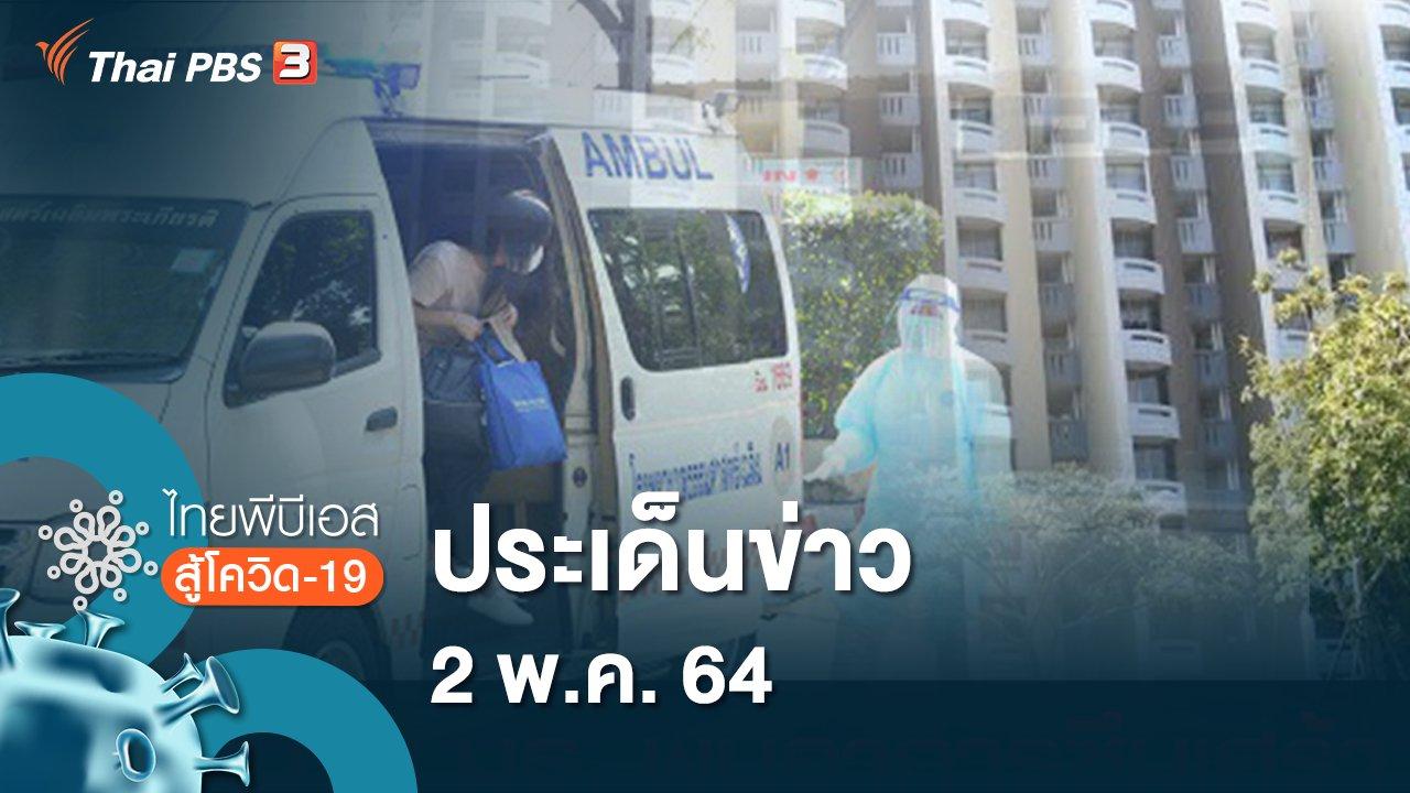 ไทยพีบีเอสสู้โควิด-19 โดย ศูนย์ประสานงานช่วยเหลือฉุกเฉิน COVID-19 กับ Thai PBS - ประเด็นข่าว (2 พ.ค. 64)