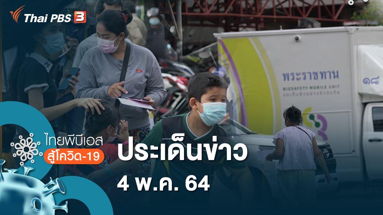ไทยพีบีเอสสู้โควิด-19 โดย ศูนย์ประสานงานช่วยเหลือฉุกเฉิน COVID-19 กับ Thai PBS - ประเด็นข่าว (4 พ.ค. 64)