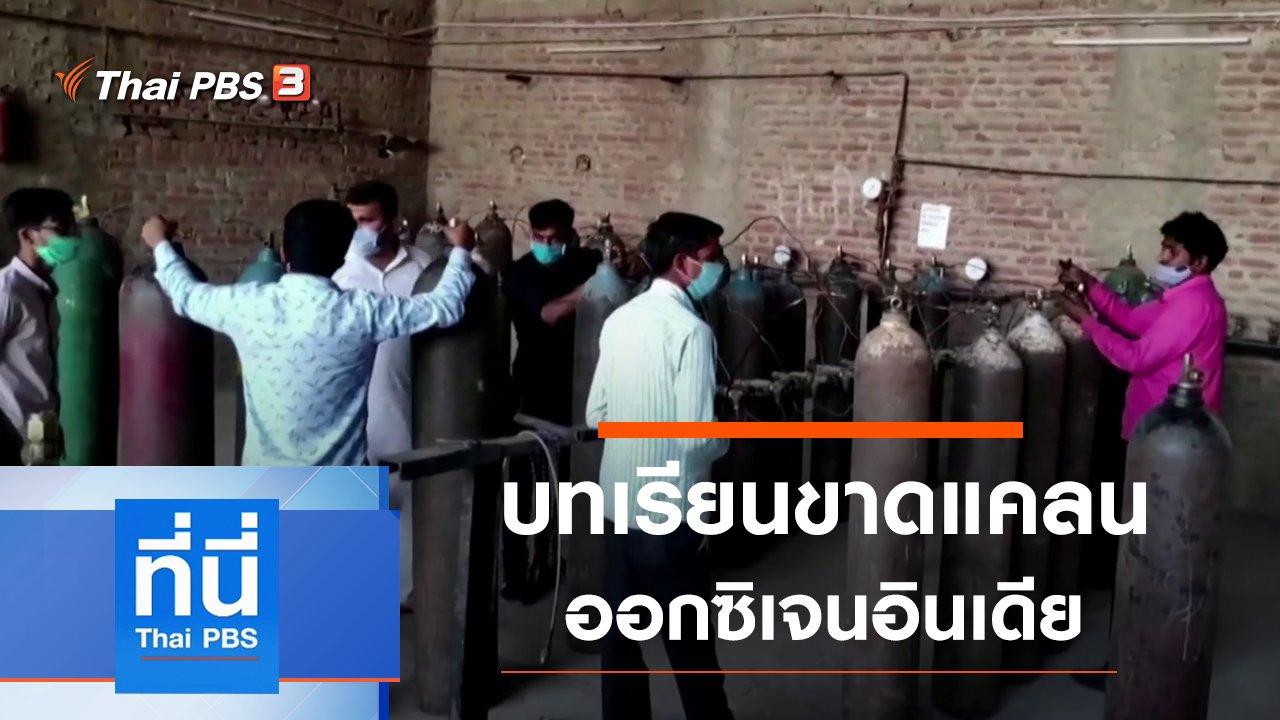 ที่นี่ Thai PBS - ประเด็นข่าว (3 พ.ค. 64)