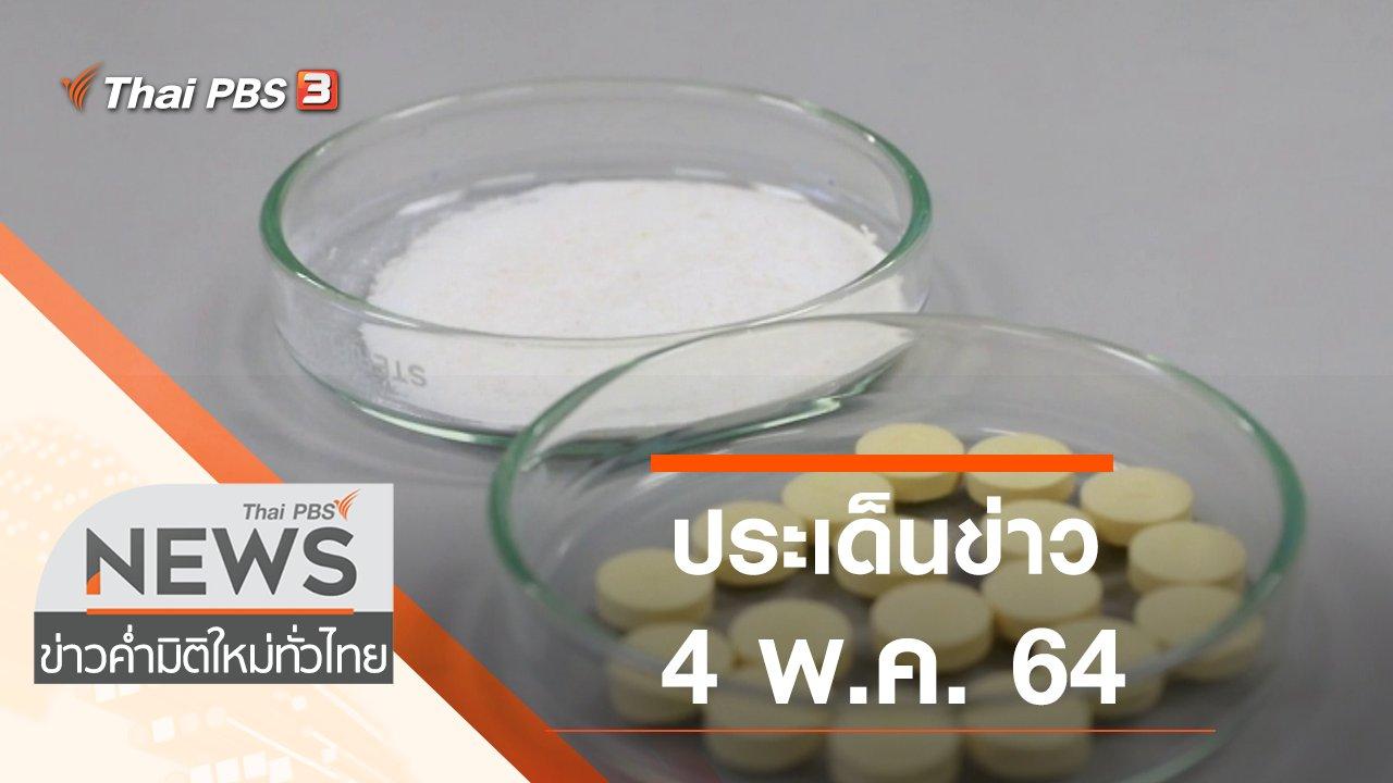 ข่าวค่ำ มิติใหม่ทั่วไทย - ประเด็นข่าว (4 พ.ค. 64)