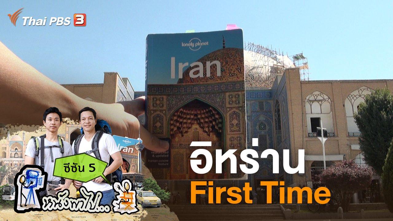 หนังพาไป - อิหร่าน First Time