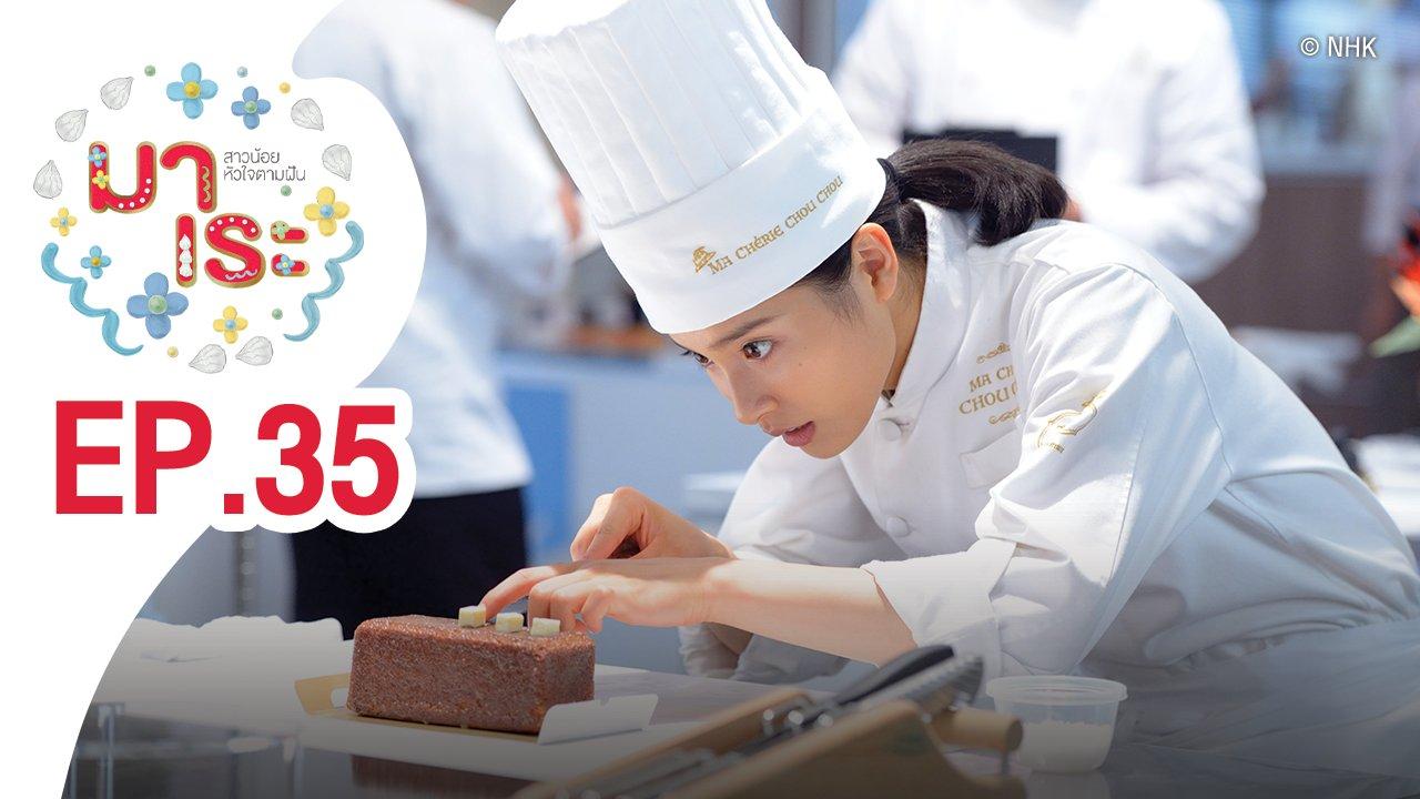 ซีรีส์ญี่ปุ่น มาเระ - Marre สาวน้อยหัวใจตามฝัน : ตอนที่ 35