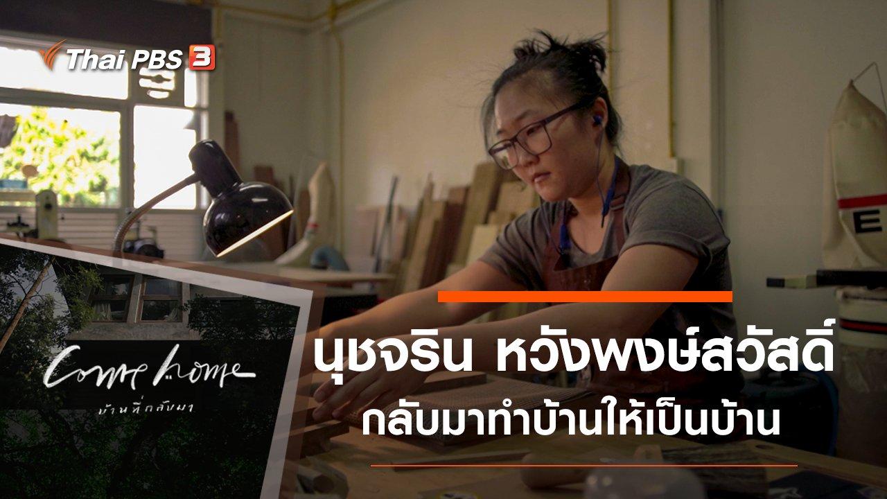 COME HOME บ้านที่กลับมา - นุชจริน หวังพงษ์สวัสดิ์ : กลับมาทำบ้านให้เป็นบ้าน