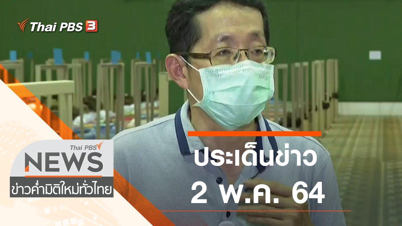 ข่าวค่ำ มิติใหม่ทั่วไทย - ประเด็นข่าว (2 พ.ค. 64)