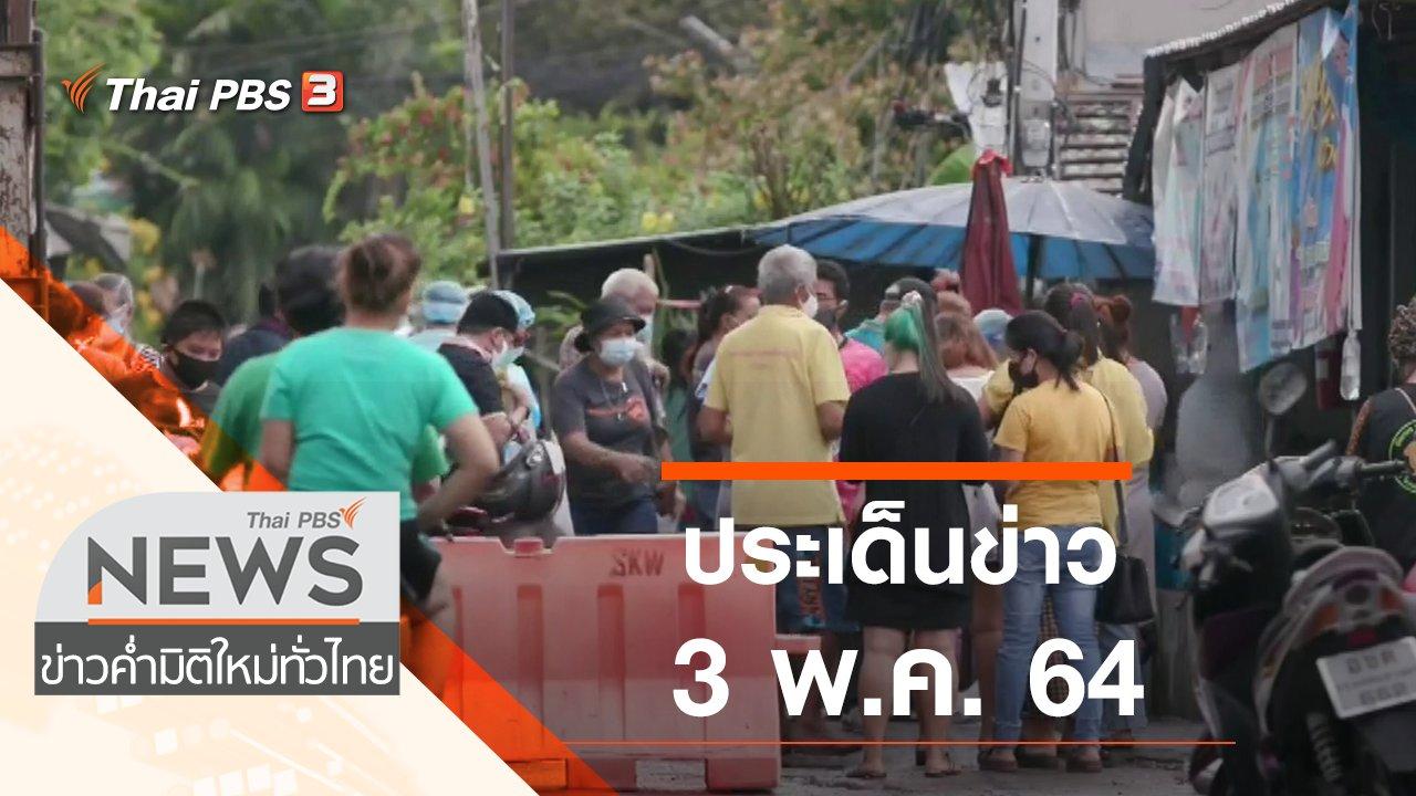 ข่าวค่ำ มิติใหม่ทั่วไทย - ประเด็นข่าว (3 พ.ค. 64)