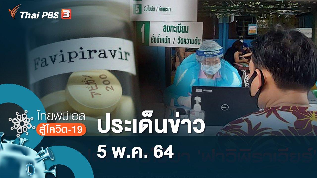 ไทยพีบีเอสสู้โควิด-19 โดย ศูนย์ประสานงานช่วยเหลือฉุกเฉิน COVID-19 กับ Thai PBS - ประเด็นข่าว (5 พ.ค. 64)