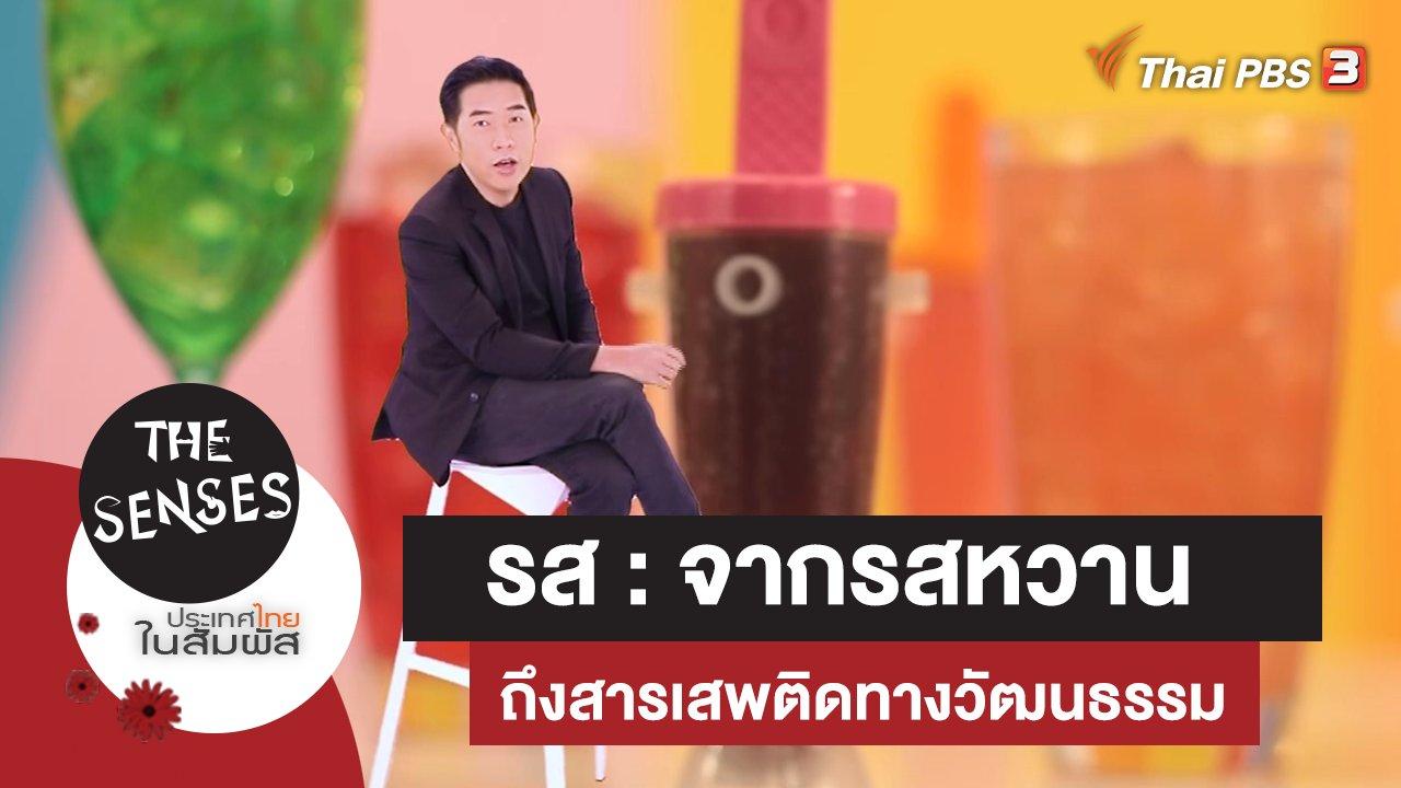 The Senses ประเทศไทยในสัมผัส - รส : จากรสหวานถึงสารเสพติดทางวัฒนธรรม