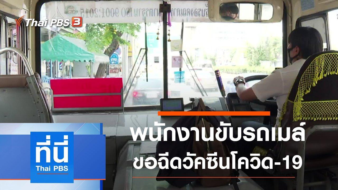 ที่นี่ Thai PBS - ประเด็นข่าว (6 พ.ค. 64)