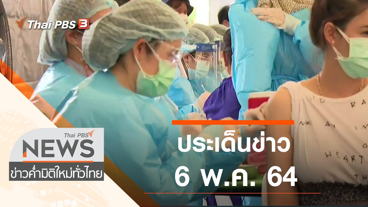 ข่าวค่ำ มิติใหม่ทั่วไทย - ประเด็นข่าว (6 พ.ค. 64)