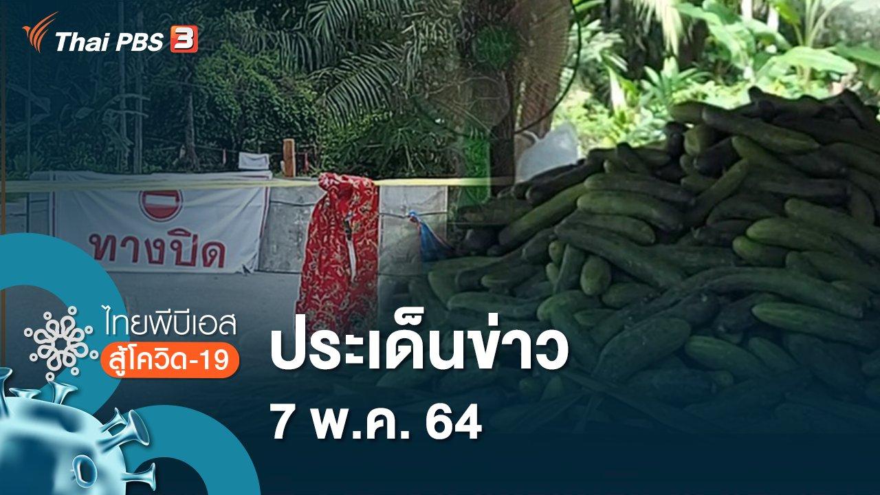 ไทยพีบีเอสสู้โควิด-19 โดย ศูนย์ประสานงานช่วยเหลือฉุกเฉิน COVID-19 กับ Thai PBS - ประเด็นข่าว (7 พ.ค. 64)