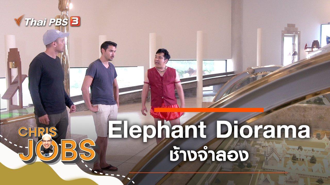 Chris Jobs - Elephant Diorama