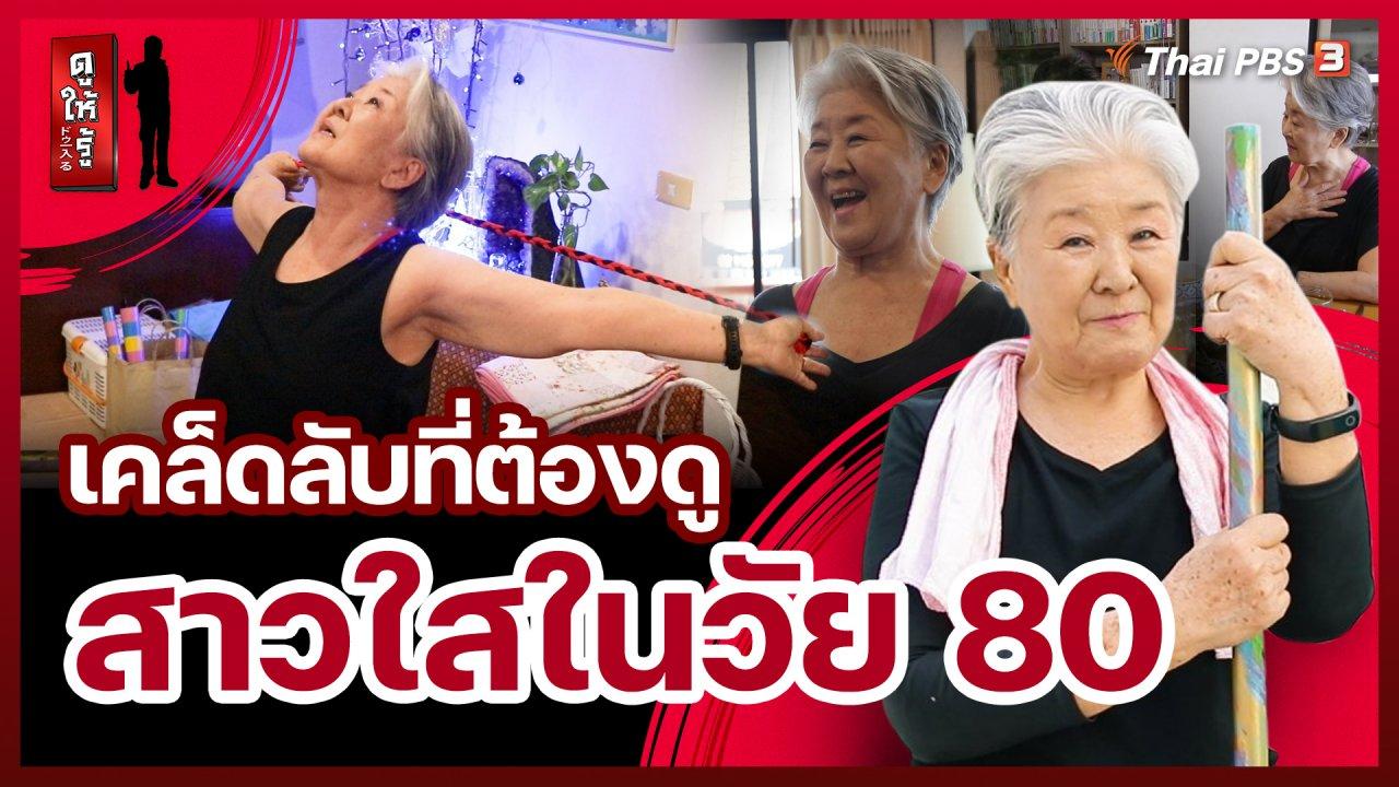 ดูให้รู้ Dohiru - เคล็ดลับที่ต้องดู : สาวใสในวัย 80