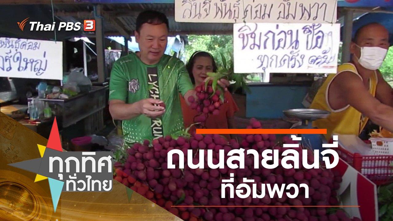 ทุกทิศทั่วไทย - ถนนสายลิ้นจี่ที่อัมพวา