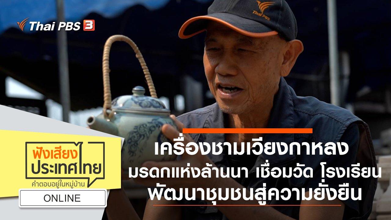ฟังเสียงประเทศไทย - Online : เครื่องชามเวียงกาหลง มรดกแห่งล้านนา เชื่อมวัด โรงเรียน พัฒนาชุมชนสู่ความยั่งยืน