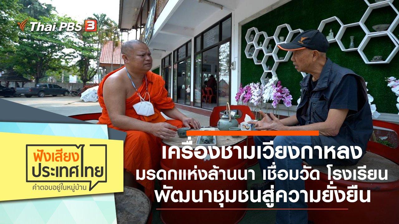 ฟังเสียงประเทศไทย - เครื่องชามเวียงกาหลง มรดกแห่งล้านนา เชื่อมวัด โรงเรียน พัฒนาชุมชนสู่ความยั่งยืน