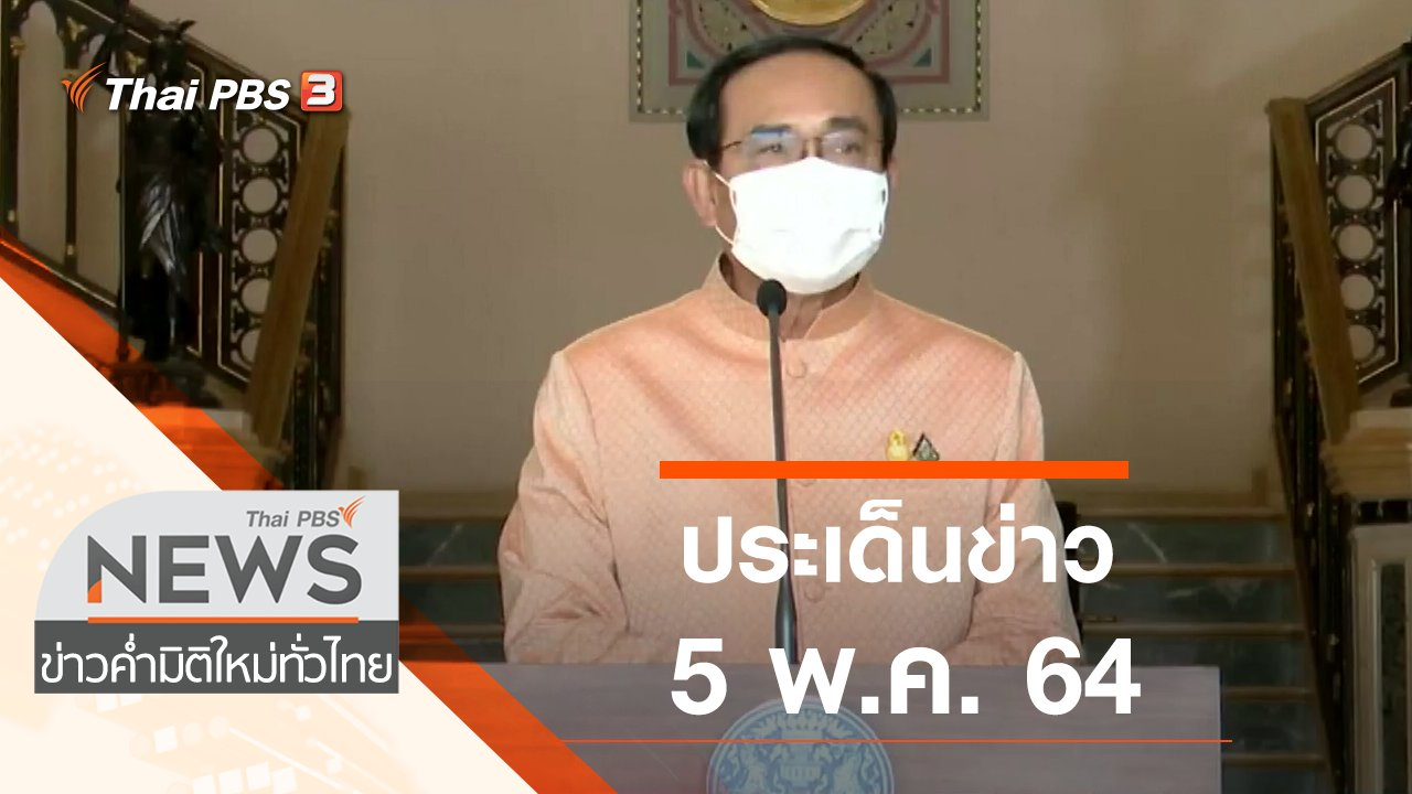ข่าวค่ำ มิติใหม่ทั่วไทย - ประเด็นข่าว (5 พ.ค. 64)