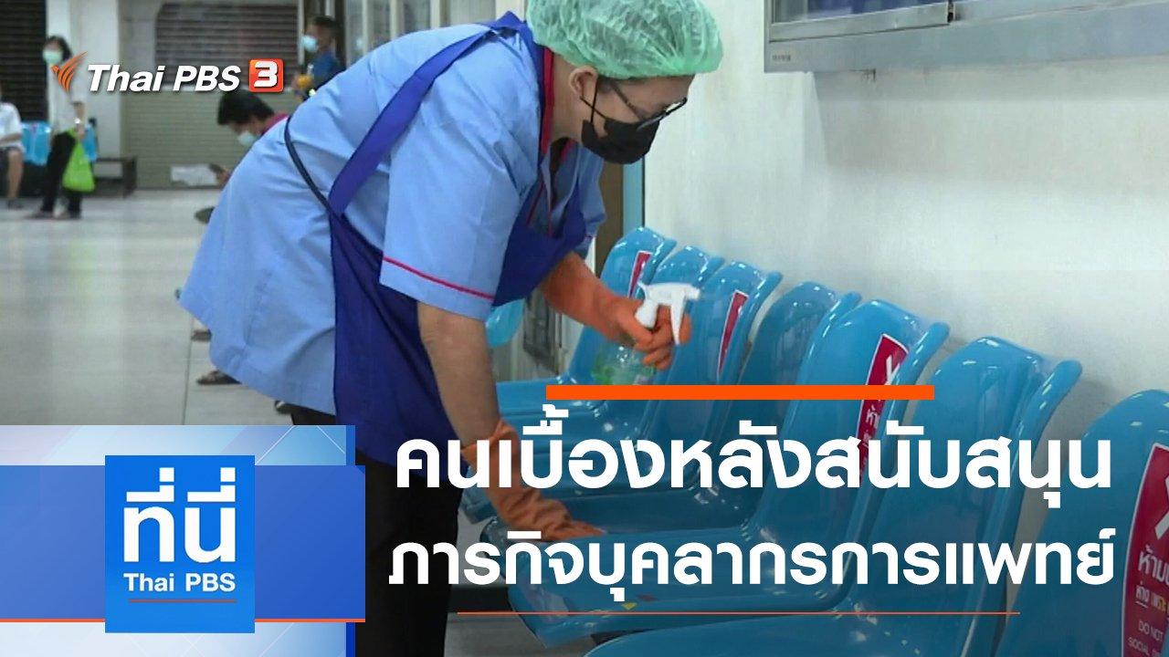 ที่นี่ Thai PBS - ประเด็นข่าว (5 พ.ค. 64)