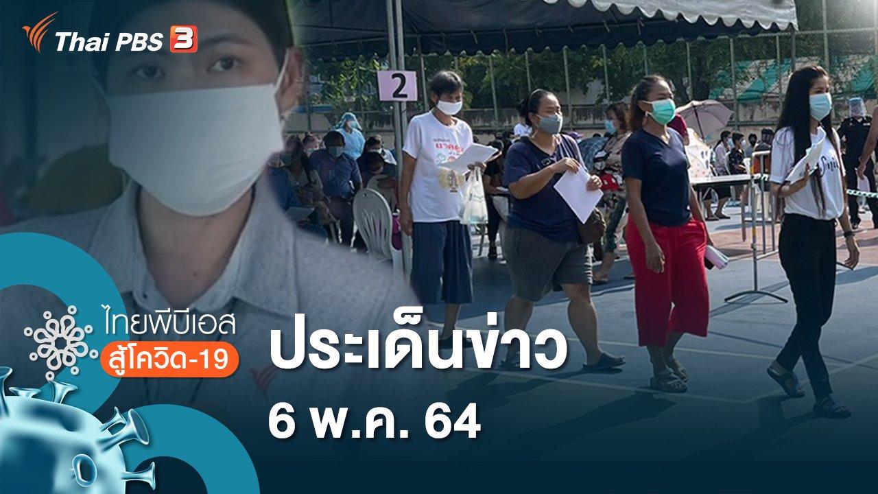 ไทยพีบีเอสสู้โควิด-19 โดย ศูนย์ประสานงานช่วยเหลือฉุกเฉิน COVID-19 กับ Thai PBS - ประเด็นข่าว (6 พ.ค. 64)