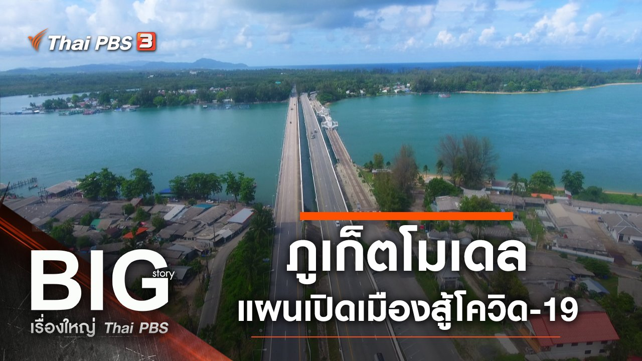 Big Story เรื่องใหญ่ Thai PBS - ภูเก็ตโมเดล แผนเปิดเมืองสู้โควิด-19