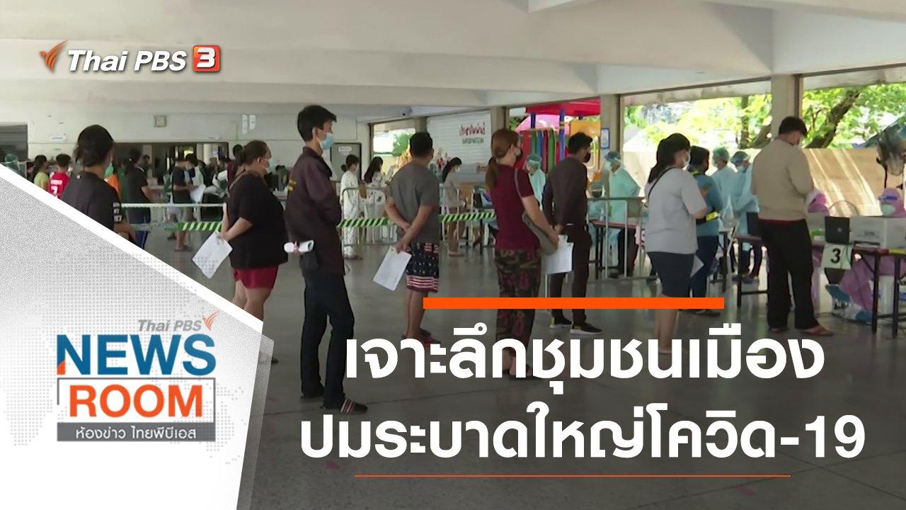 ห้องข่าว ไทยพีบีเอส NEWSROOM - เจาะลึกชุมชนเมืองปมระบาดใหญ่โควิด-19