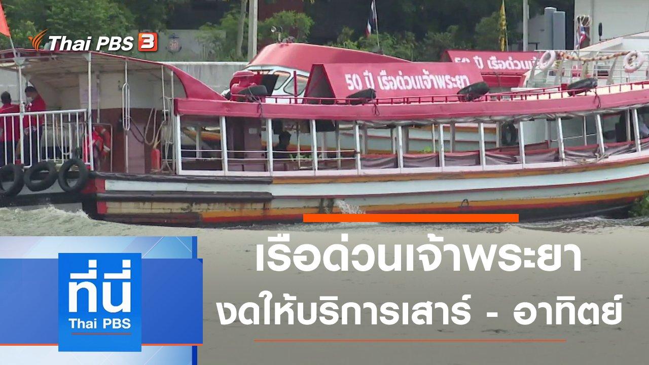 ที่นี่ Thai PBS - ประเด็นข่าว (7 พ.ค. 64)