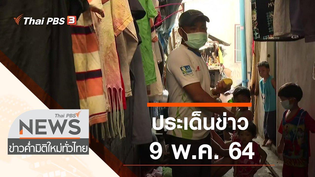 ข่าวค่ำ มิติใหม่ทั่วไทย - ประเด็นข่าว (9 พ.ค. 64)
