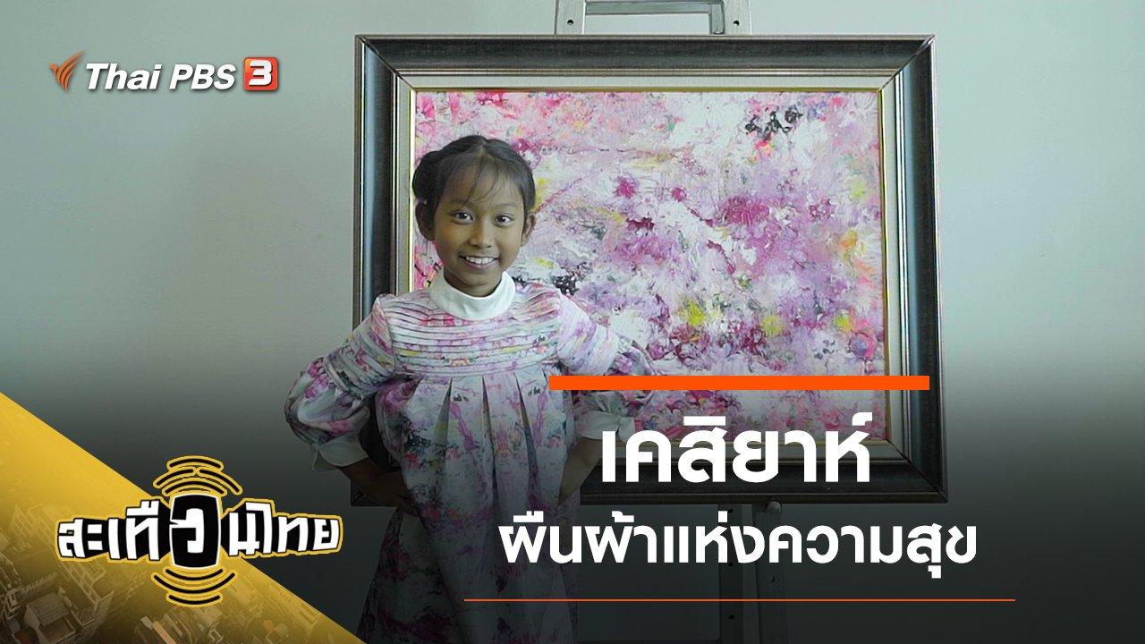 สะเทือนไทย - เคสิยาห์ ผืนผ้าแห่งความสุข