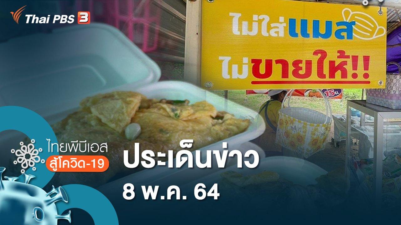 ไทยพีบีเอสสู้โควิด-19 โดย ศูนย์ประสานงานช่วยเหลือฉุกเฉิน COVID-19 กับ Thai PBS - ประเด็นข่าว (8 พ.ค. 64)