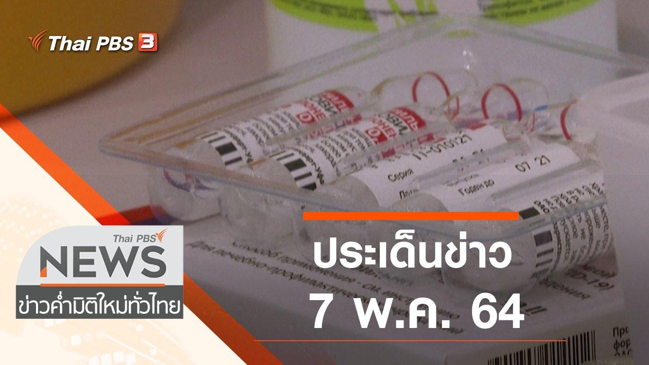 ข่าวค่ำ มิติใหม่ทั่วไทย - ประเด็นข่าว (7 พ.ค. 64)