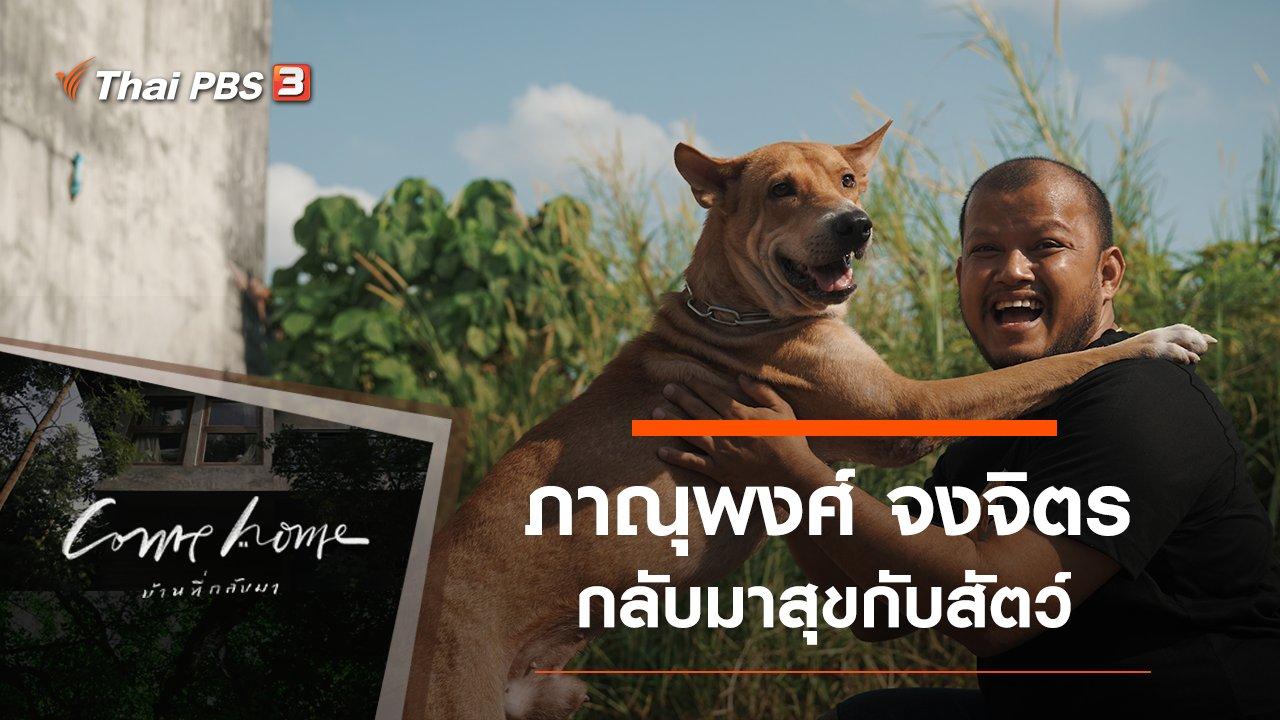COME HOME บ้านที่กลับมา - ภาณุพงศ์ จงจิตร : กลับมาสุขกับสัตว์
