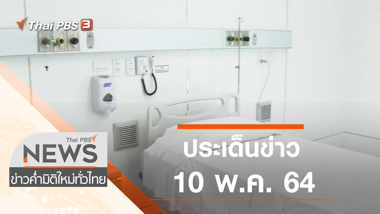 ข่าวค่ำ มิติใหม่ทั่วไทย - ประเด็นข่าว (10 พ.ค. 64)