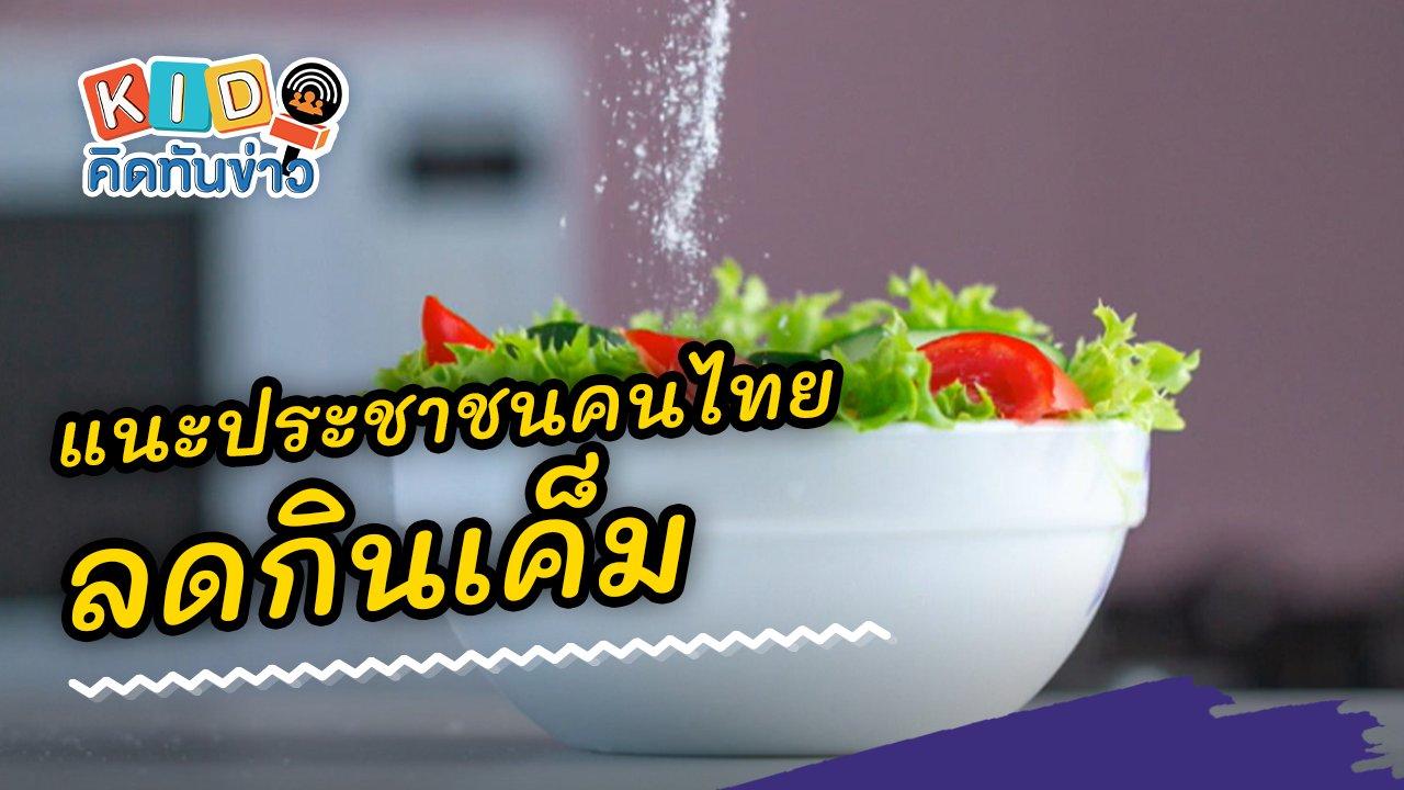 KID คิดทันข่าว - แนะประชาชนคนไทย ลดกินเค็ม