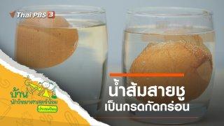 น้ำส้มสายชู