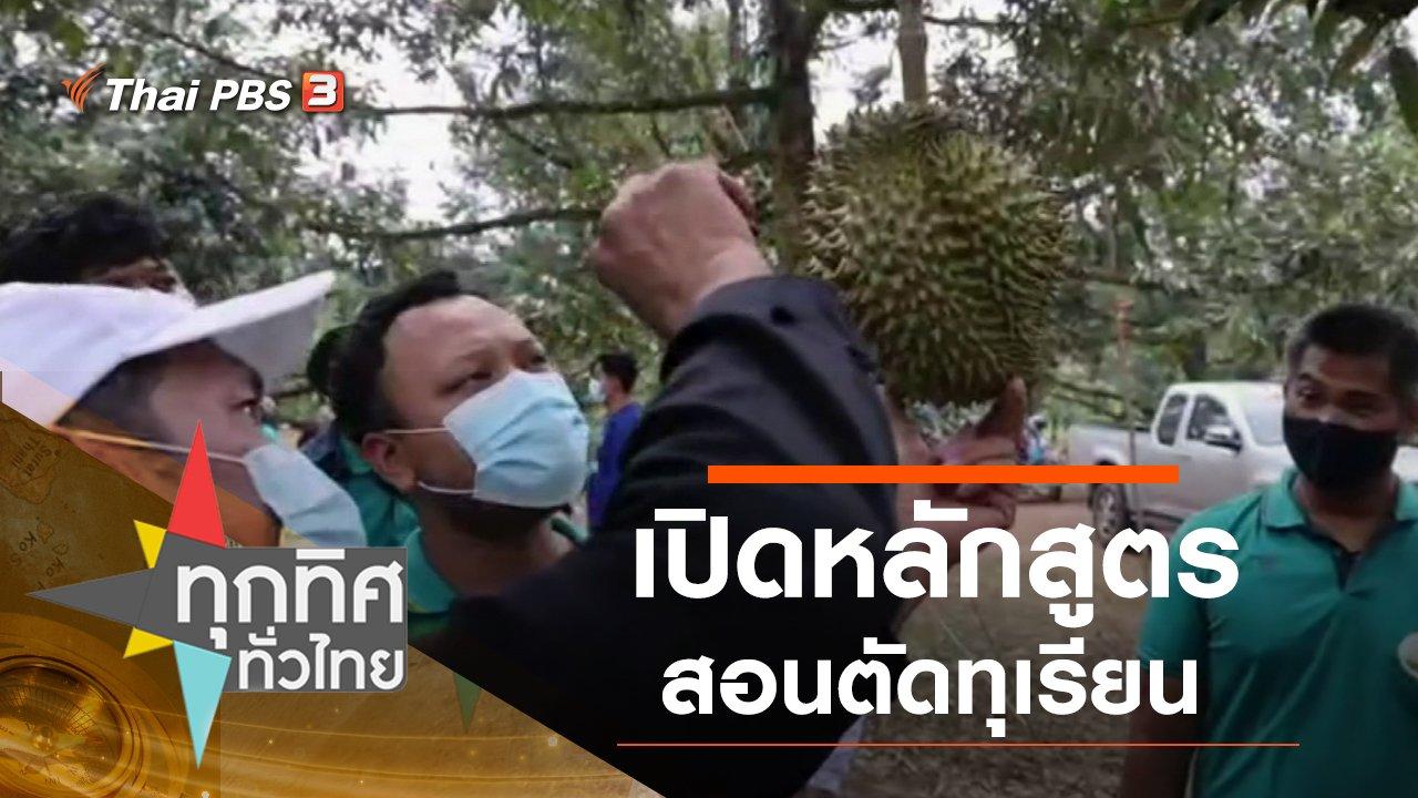 ทุกทิศทั่วไทย - เปิดหลักสูตรสอนตัดทุเรียน