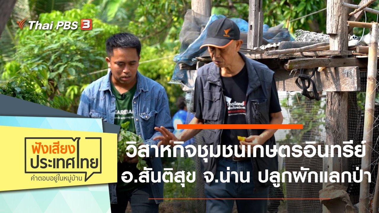 ฟังเสียงประเทศไทย - วิสาหกิจชุมชนเกษตรอินทรีย์ อ.สันติสุข จ.น่าน ปลูกผักแลกป่า