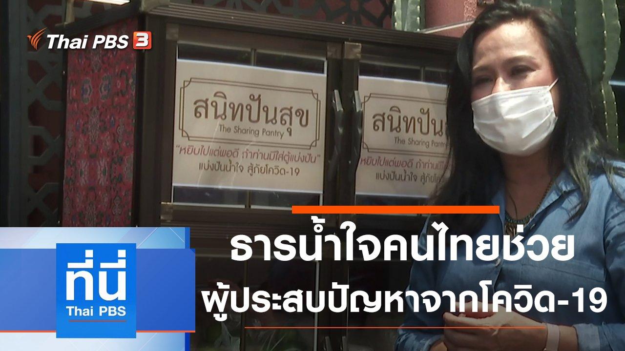 ที่นี่ Thai PBS - ประเด็นข่าว (10 พ.ค. 64)