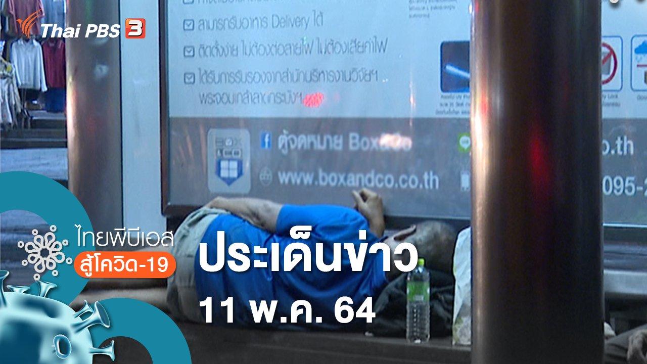 ไทยพีบีเอสสู้โควิด-19 โดย ศูนย์ประสานงานช่วยเหลือฉุกเฉิน COVID-19 กับ Thai PBS - ประเด็นข่าว (11 พ.ค. 64)