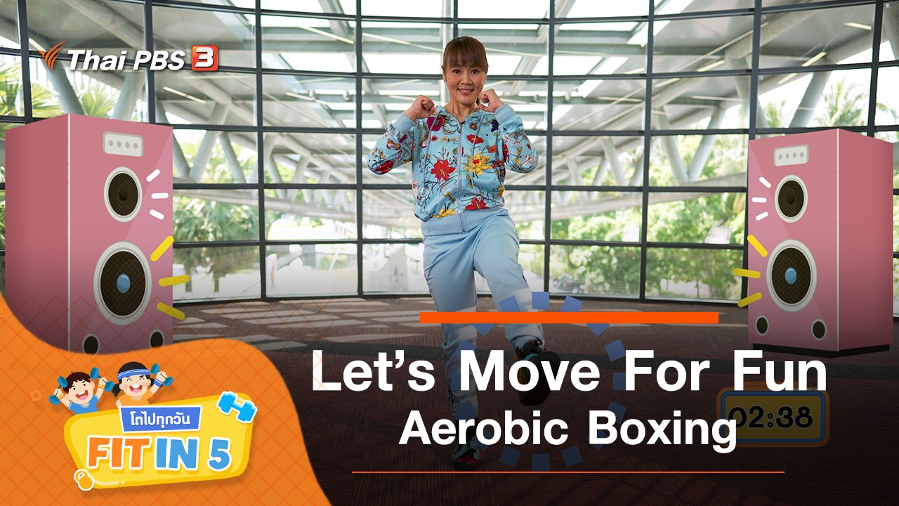 Fit in 5 โตไปทุกวัน - Let's Move For Fun : Aerobic Boxing