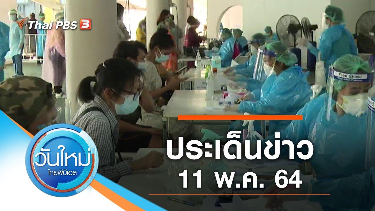 วันใหม่  ไทยพีบีเอส - ประเด็นข่าว (11 พ.ค. 64)