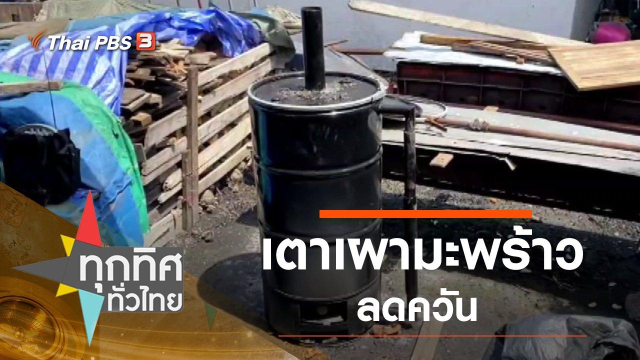 ทุกทิศทั่วไทย - เตาเผามะพร้าวลดควัน